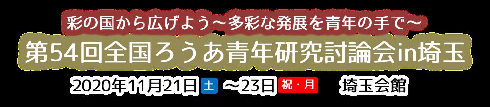 第54回全国ろうあ青年研究討論会in埼玉